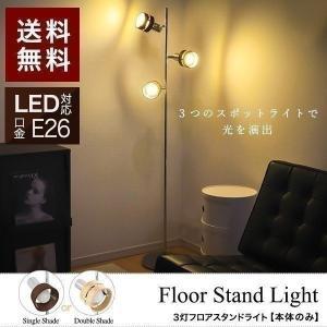 フロアライト フロアランプ スタンドライト スポットライト 3灯 LED スタンド ライト リビング ダイニング 照明器具 間接照明 おしゃれ 送料無料|onedollar8