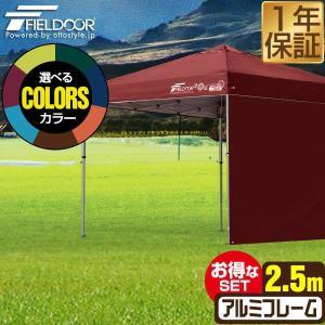 テント タープ タープテント 2.5m 250 ワンタッチ ...