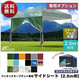 タープテント2.5m用サイドシート 横幕  エントランスタイ...