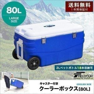 ラージサイズの80L BBQやキャンプに最適な80リットル ラージサイズのクーラーボックスです。移動...