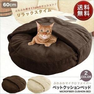 ペット用クッション 犬用 猫用 クッション ペット用ベッド ペット用寝袋 ソファ 送料無料|onedollar8