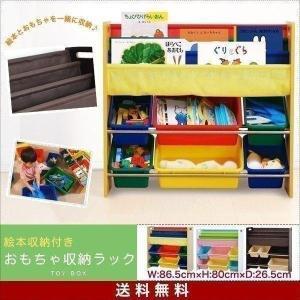 おもちゃ 収納 ラック 子供 子ども トイラック キャスター取り付け可 おもちゃ箱 おしゃれ 収納 箱 安全 トイボックス 木製 布棚 送料無料
