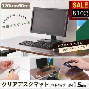 デスクマット 下敷き 透明 クリヤー クリア 学習机 120x60cm おしゃれ 送料無料 onedollar8