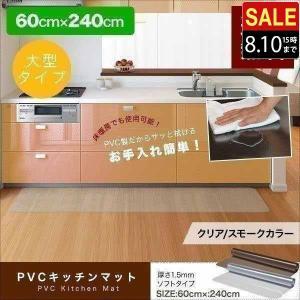キッチンマット 台所マット 透明 クリア クリヤー キッチンフロアマット ロングサイズ 拭ける ビニール 床暖房対応 シンプル PVC 60x240cm 送料無料|onedollar8