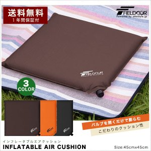 エアークッション 折りたたみクッション クッション インフレータブル 自動膨張 携帯クッション 膨らむ 座布団 アウトドア 送料無料