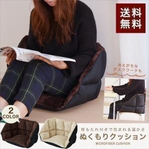 背もたれクッション 座れる毛布 あったかクッション シートクッション 低反発 チェアクッション チェアパッド マイクロファイバー 冷え対策 送料無料|onedollar8