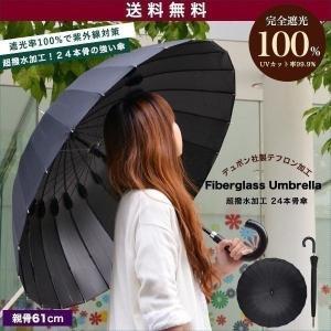 日傘 晴雨兼用 長傘 カサ かさ 傘 24本骨傘 レディース メンズ 完全遮光 UVカット テフロン加工 超撥水 丈夫 送料無料|onedollar8