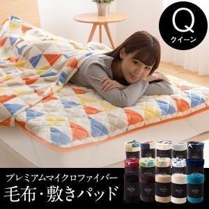 敷パッド 敷パット クィーン 敷毛布 ベッドパッド マイクロファイバー mofua モフア 送料無料 onedollar8
