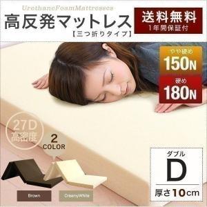 高反発マットレス ダブル マットレス高反発 高反発マット高反発10cm 三つ折り 体圧分散 布団 寝具 送料無料の写真