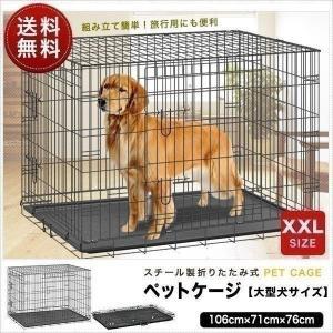 ペットケージ ペットゲージ ドッグケージ ドッグサークル 大型犬用 スチールケージ ペットサークル XXLサイズ 送料無料|onedollar8