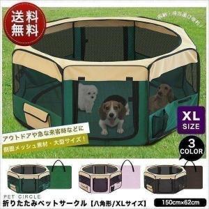 ペットサークル 八角形 犬 ケージ ゲージ ペットケージ メッシュ 折りたたみ 仕切り XLサイズ 送料無料|onedollar8