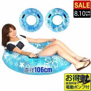 浮き輪(うきわ 浮輪) フロート ビッグサイズ ジャンボ浮き輪 取っ手付 106cm 海 プール 海水浴 ビーチ レジャー 送料無料|onedollar8
