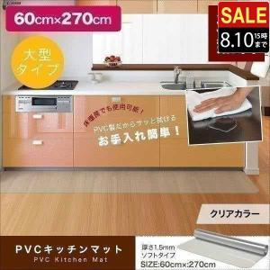 キッチンマット 台所マット 透明 クリア クリヤー キッチンフロアマット ロングサイズ 拭ける ビニール 床暖房対応 シンプル PVC 60x270cm 送料無料|onedollar8