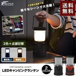 ランタン LED ライト LEDランタン ランプ 電池式 アウトドア キャンプ 防災グッズ 車中泊 送料無料|onedollar8