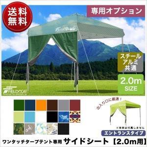 タープテント2.0m用サイドシート(横幕) エントランスタイ...