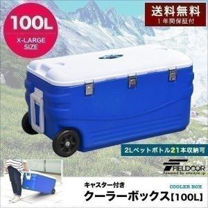驚きの100Lサイズ 大人数のBBQなどに最適な100リットルのXXLサイズのクーラーボックスです。...