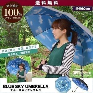 傘 雨傘 日傘 長傘 メンズ レディース ワンタッチ 完全遮光 UVカット 遮熱 撥水加工 ジャンプ傘 青空 親骨60cm メンズ レディース 送料無料|onedollar8