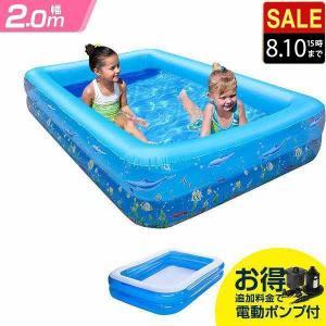 プール ビニールプール 家庭用プール 大きい 子供用 ファミリープール 大型 2m 人気 水遊び 電動ポンプ 空気入れ レジャープール 送料無料