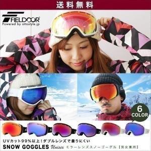 ゴーグル スノーボード スキー スノーゴーグル メンズ レディース ダブルレンズ ミラーレンズ  スノボゴーグル ミラー UVカット99%以上 スノボ 送料無料|onedollar8