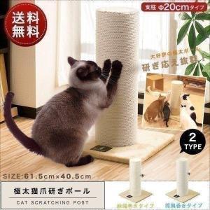 爪とぎ ネコ 猫 つめとぎ 爪研ぎ 極太 猫用 麻縄 ポール型爪研ぎ キャットタワー 送料無料