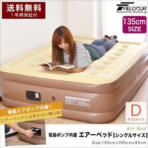 ベッド エアーベッド エアベッド ポンプ内蔵 電動ポンプ 自動 膨らむ 厚さ46cm ダブル エアーマット 簡易ベッド 来客用 FIELDOOR 送料無料