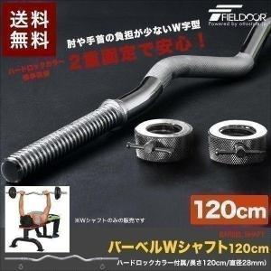 シャフト バーベルシャフト バーベル Wシャフト ダブルバー ベンチプレス 筋トレ 長さ120cm 直径28mm 送料無料