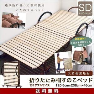 すのこベッド すのこ 折り畳みベッド 折りたたみベッド 桐 セミダブル おすすめ 送料無料の写真