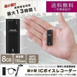 小型ボイスレコーダー ICレコーダー ボイスレコーダー USB 小型 録音機 MP3プレイヤー WMA WAV 高音質 長時間 8GB 送料無料|onedollar8