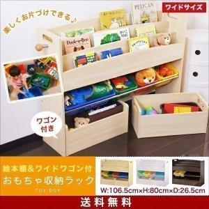 知育に役立つお片付け収納ラック 人気の3カラーを取り揃えた、おもちゃと絵本が収納できる収納ラックです...