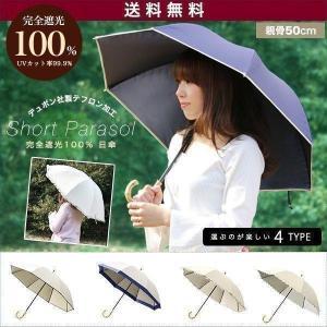 日傘 傘 完全遮光 100% 遮光 UVカット 遮熱 晴雨兼...
