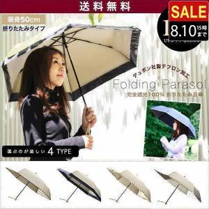 日傘 傘 折りたたみ レディース メンズ 女性用 男性用 完全遮光 100% 遮光 軽量 コンパクト セット 晴雨兼用 遮熱 UVカット 99.9% 送料無料|onedollar8