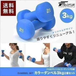 ダンベルセット 3kg 2個セット ウエイト 筋トレ 器具 筋トレ グッズ 筋力トレーニング 送料無料