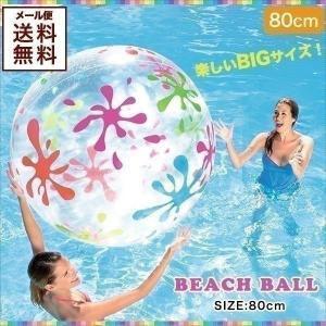 ビーチボール 80cm 大きい 特大 海水浴 プール 送料無料|onedollar8