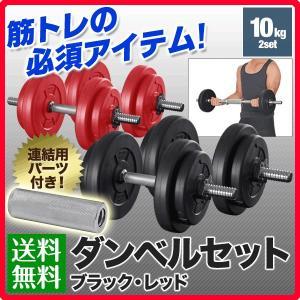 ダンベルセット 10kg 2個セット 合計20kg ウエイト 鉄アレイ プレート 筋トレ 器具 筋トレ グッズ 筋力トレーニング 送料無料