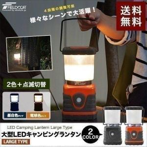 ランタン LED ライト LEDランタン ランプ 明るい 電池式 アウトドア キャンプ 防災グッズ 車中泊 耐衝撃 防滴 大型 FIELDOOR 送料無料|onedollar8