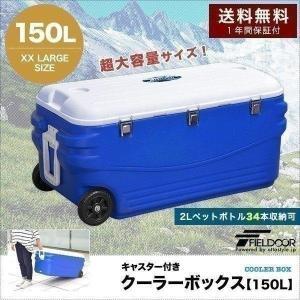 驚きの150Lサイズ 大人数のBBQなどに最適な150リットルのXXLサイズのクーラーボックスです。...