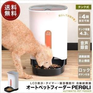自動給餌器 自動給餌機 タイマー 4食 犬 猫 音声録音 自動餌やり器 オートペットフィーダー PEROLI ペット用品 ペットグッズ おすすめ おしゃれ 送料無料|onedollar8