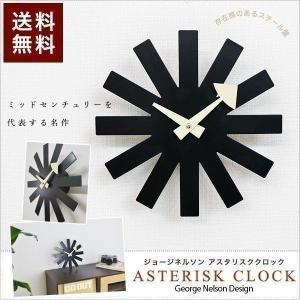 掛け時計 時計 壁掛け 掛時計 ジョージネルソン アスタリスククロック CLOCK 直径25.5cm x 奥行7cm ブラック 黒 ウォールクロック 送料無料|onedollar8