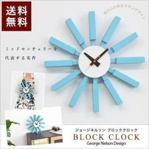 掛け時計 時計 壁掛け 掛時計 ジョージネルソン ブロッククロック CLOCK 直径34cm x 奥行7cm ブルー 水色 ウォールクロック リプロダクト 送料無料|onedollar8