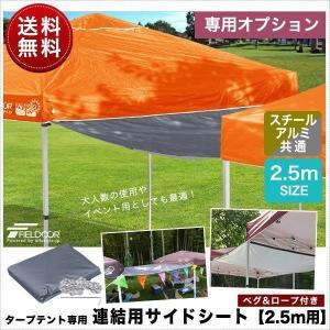 テント タープテント タープテント用 サイドシート 2.5 ...