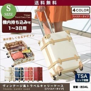 a224d7ac01 トランク スーツケース キャリーケース Sサイズ 機内持ち込み ファスナータイプ トラベルケース 4輪 約34リットル 旅行用品 TSAロック 送料無料
