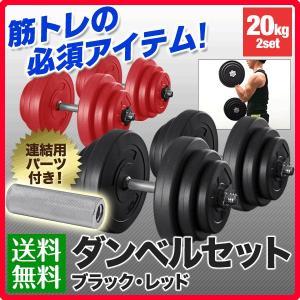 筋トレ 器具 グッズ ダンベルセット ウエイト 鉄アレイ プレート 20kg 2個セット 合計40kg 筋力トレーニング 送料無料