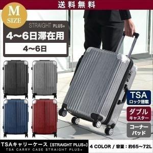 スーツケース 旅行かばん キャリーケース トランク ハードケース 中型 Mサイズ 軽量 TSAロック ダブルキャスター 4日〜6日 おすすめ おしゃれ 送料無料