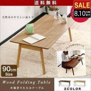 テーブル 折りたたみ 木製 折りたたみテーブル 幅90 奥行45cm ローテーブル 木製テーブル センターテーブル コーヒーテーブル 折れ脚 送料無料|onedollar8