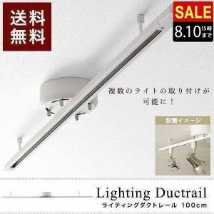 ダクトレール 1m ライティングレール 100cm ライティングバー ライティングダクトレール 天井照明 シーリング ペンダントライト スポットライト 送料無料