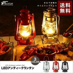 ランタン LED ライト 防災 災害 停電 懐中電灯 照明 おすすめ おしゃれ アンティーク風 電池式 アウトドア キャンプ ランプ FIELDOOR 送料無料