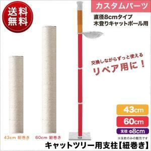 木登りキャットポール用 支柱 直径8cm x 長さ43cm 直径8cm x 長さ60cm 紐巻き キ...