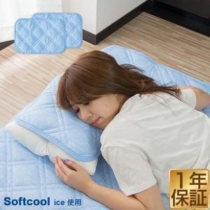 枕パッド 枕カバー 夏用 クール 接触冷感 ひんやり 冷却 冷感 まくら ソフトクール アイス 涼感...