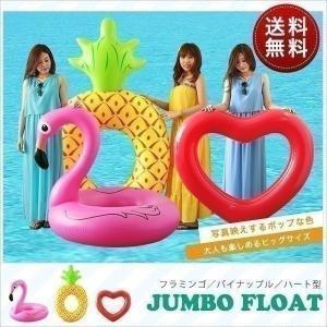浮き輪(うきわ 浮輪) フロート ビッグサイズ ジャンボ浮き輪 海 プール 海水浴 ビーチ レジャー 送料無料|onedollar8
