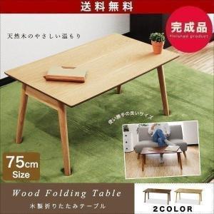 折りたたみ テーブル 木製 折りたたみテーブル ローテーブル 幅75 x 奥行45cm センターテーブル コーヒーテーブル 折れ脚テーブ 送料無料|onedollar8